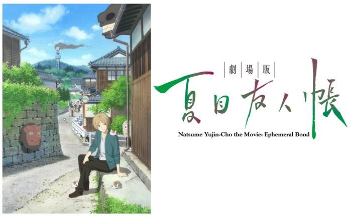 Natsume title